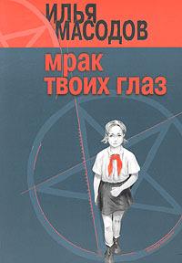 Масодов Илья - Мрак твоих глаз 01. Мрак твоих глаз