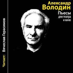 Володин Александр - Пьесы для театра и кино