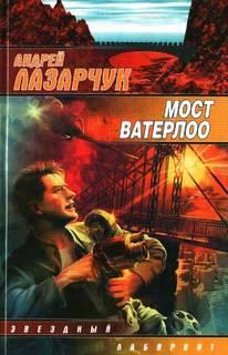 Лазарчук Андрей - Опоздавшие к лету 02. Мост Ватерлоо