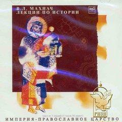 Махнач Владимир - Империя-православное царство