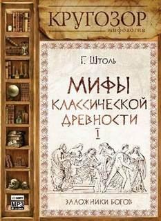 Штоль Генрих - Мифы классической древности І. Заложники богов