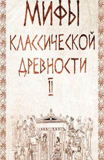 Штоль Генрих - Мифы классической древности ІІ. Заложники любви