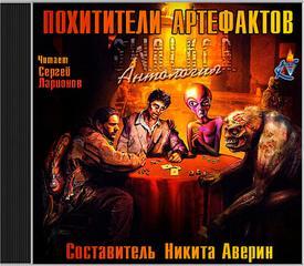 Похитители артефактов (Сборник - S.W.A.L.K.E.R. Составитель Никита Аверин)