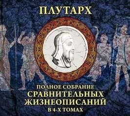 Плутарх - Полное собрание сравнительных жизнеописаний в 4 томах. Том 1-2