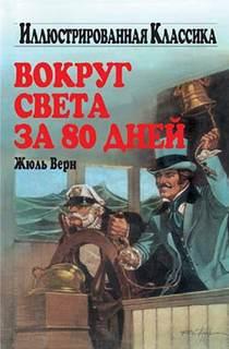 Верн Жюль - Вокруг света за 80 дней