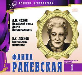 Великие исполнители 01. Фаина Раневская