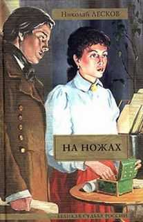 Лесков Николай - На ножах