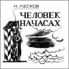 Лесков Николай - Человек на часах