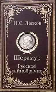 Лесков Николай - Шерамур. Русское тайнобрачие