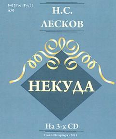 Лесков Николай - Некуда