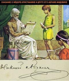 Лесков Николай - Сказание о Фёдоре-христианине и друге его Абраме-жидовине