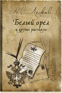 Лесков Николай - Белый орел. Старый гений. Привидение в Инженерном замке. Дух госпожи Жанлис. Штопальщик