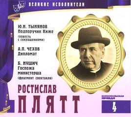 Великие исполнители 04. Ростислав Плятт