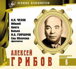 Великие исполнители 06. Алексей Грибов
