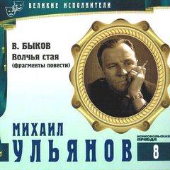 Великие исполнители 08. Михаил Ульянов
