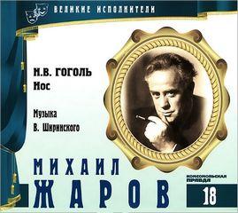 Великие исполнители 18. Михаил Жаров