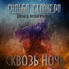 Morphine Denis - Сквозь Ночь (S.T.A.L.K.E.R.)
