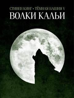Кинг Стивен - Темная Башня 5:Волки Кальи