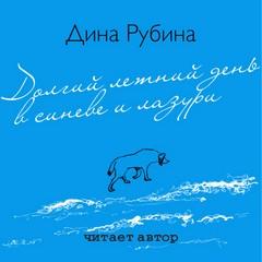 Рубина Дина - Долгий летний день в синеве и лазури