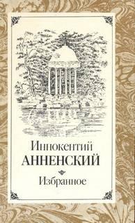 Анненский Иннокентий - Избранные произведения