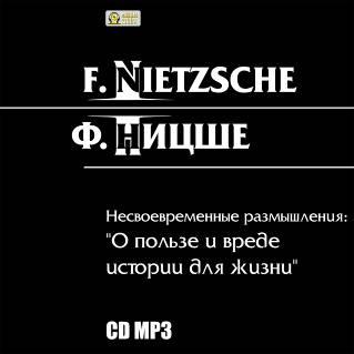 Ницше Фридрих - Несвоевременные размышления. О пользе и вреде истории для ж ...