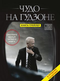 Салленбергер Чесли, Заслоу Джеффри - Чудо на Гудзоне