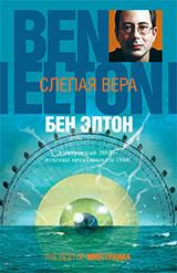 Элтон Бен - Слепая вера