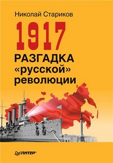 Стариков Николай - 1917. Разгадка русской революции