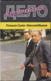 Гдлян Тельман, Иванов Николай - Кремлевское дело