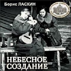 Ласкин Борис - Небесное создание