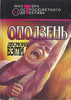 Десмонд Бэгли - Оползень
