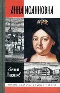 Анисимов Евгений - Анна Иоанновна