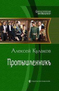 Кулаков Алексей - Александр Агренев 03. Промышленникъ