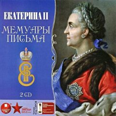 Екатерина II - Историческая библиотека. Мемуары. Письма