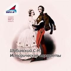 Шубинский Сергей - Исторические портреты