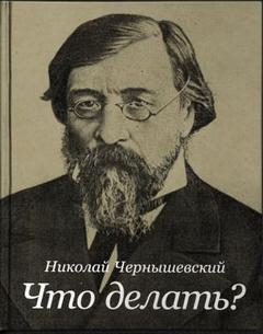 Чернышевский Николай - Что делать?