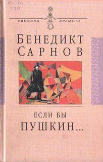 Сарнов Бенедикт - Если бы Пушкин жил в наше время