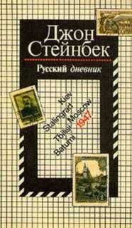 Стейнбек Джон - Русский дневник