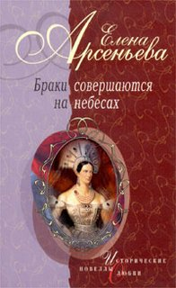 Арсеньева Елена - Браки совершаются на небесах