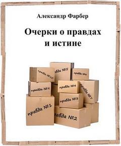 Фарбер Александр - Очерки о правдах и истине