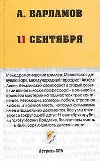 Варламов Алексей - Одиннадцатое сентября