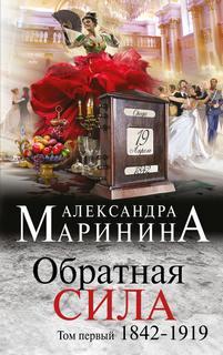 Маринина Александра - Обратная сила 01, 02