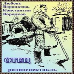 Воронкова Любовь, Воронков Константин - Отец