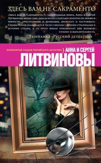 Литвиновы Анна и Сергей - Высокие страсти 04. Здесь вам не Сакраменто