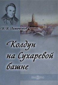 Лажечников Иван - Колдун на Сухаревой башне