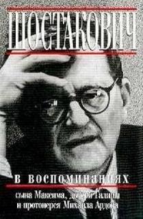 Ардов Михаил - Книга о Шостаковиче