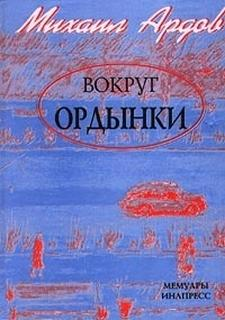 Ардов Михаил - Легендарная Ордынка. Вокруг Ордынки