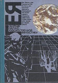 Гея (Сборник фантастики)