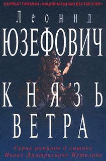 Юзефович Леонид - Сыщик Путилин 03. Князь ветра