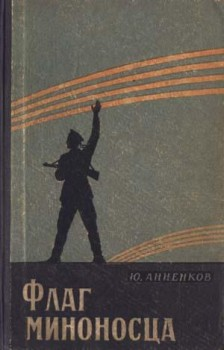 Анненков Юлий - Флаг миноносца